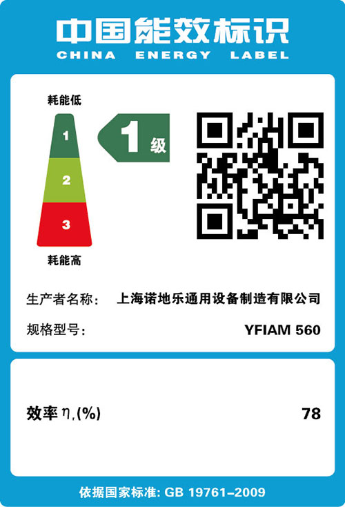 Energy Efficiency Label in China