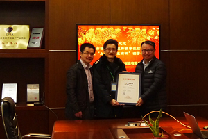 INFINAIR receives the Shanghai Municipality Famous Trademark Award